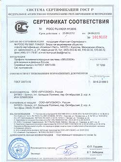Сертификат соответствия Brusbox